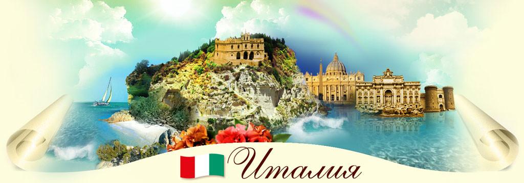Италия: описание,климат,население,хозяйство,растительность,животные,фото,видео.